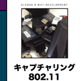 Capturing 802.11 USB Wi-Fiアダプタ編