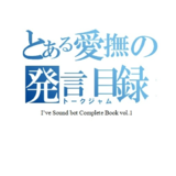 とある愛撫の発言目録 I've Sound bot Complete Book vol.1