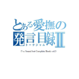 I've bot Complete Book vol.3