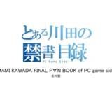 MAMI KAWADA FINAL F∀N BOOK of PC game side
