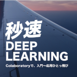 秒速DEEP LEARNING
