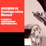 SCCM2016 Configuration Manual