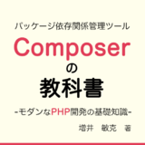 Composerの教科書