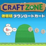 CRAFT ZONE 体験版
