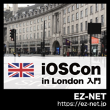 iOSCon in London 入門